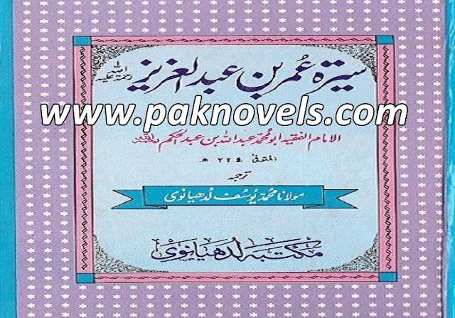 Seerat Umar Bin Abdul Aziz Urdu Book By M Yousaf Ludhianvi