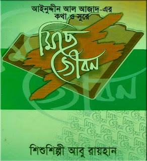 Misey Jibon Image