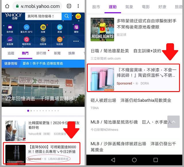 臉書 一頁式詐騙 新聞網站 Yahoo 廣告