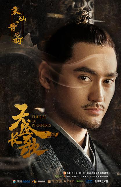 Character poster The Rise of Phoenixes Yuan Hong