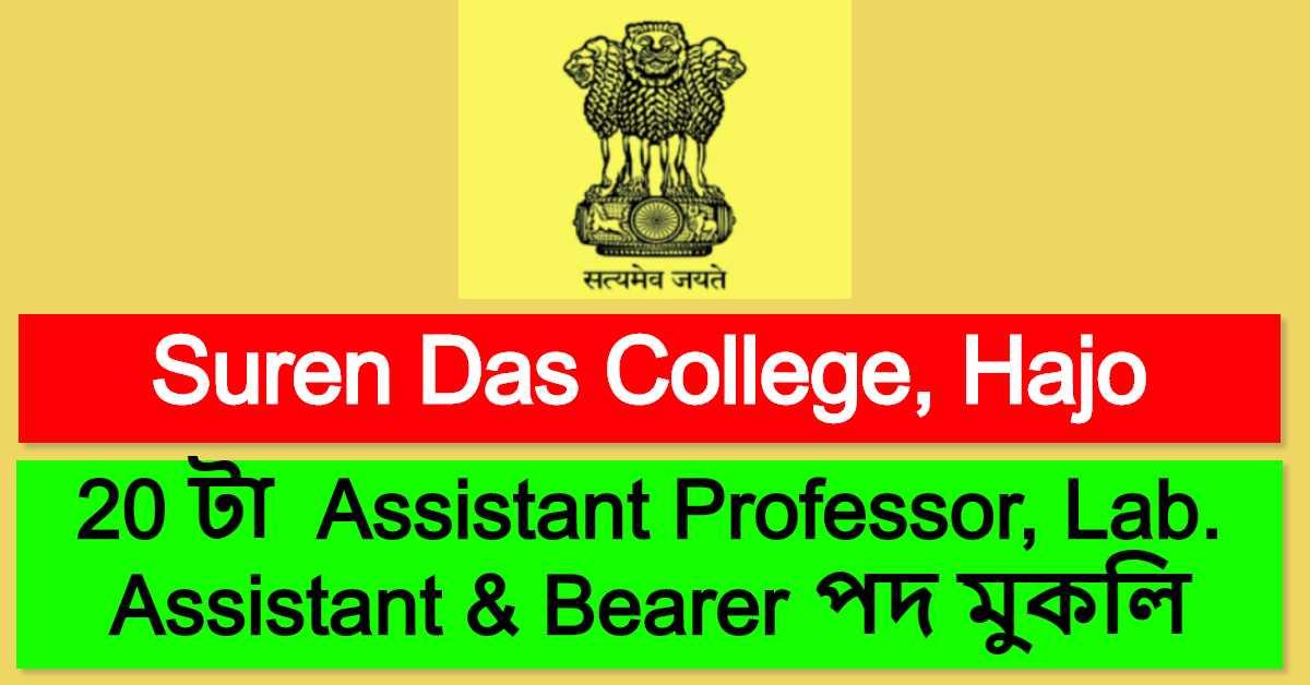 Suren Das College, Hajo Recruitment 2020 : Apply For 20 Assistant Professor, Librarian & Bearer Vacancy