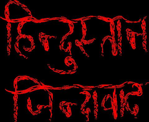 Hindustan Jindavad Clipart PNG 2017