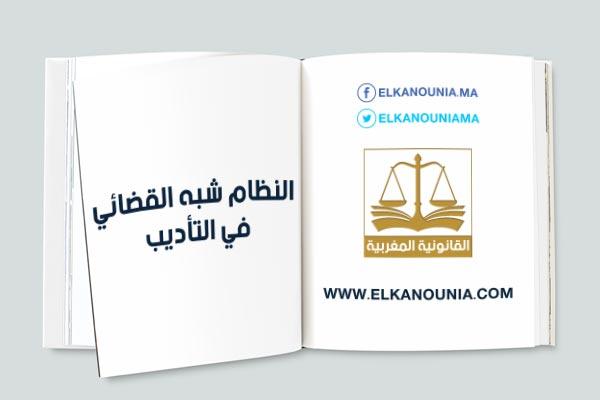 الإطار العام للمسؤولية المدنية في القانون المغربي المحاضرة الأولى