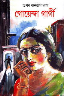 Goyenda Gargi samgra -1 by Tapan Bandyopadhyay - গোয়েন্দা গার্গী সমগ্র - ১ - তপন বন্দ্যোপাধ্যায়, bangla pdf, bengali pdf , bangla pdf book download