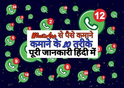 WhatsApp से पैसे कमाने के 10 तरीके,WhatsApp से पैसे कमाने के 10 तरीके–पूरी जानकारी हिंदी में,Siztalk,WhatsApp earning, WhatsApp