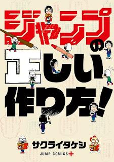 """Reseña de """"Cómo se hace la Jump"""" de Takeshi Sakurai - Norma Editorial"""