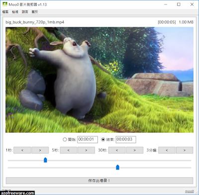 Moo0 VideoCutter