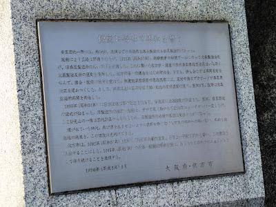 枚方市妙見山配水池にある旧陸軍香里製造所・第三汽缶場跡煙突 説明