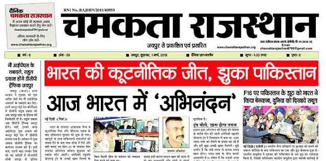 दैनिक चमकता राजस्थान 1 मार्च 2019 ई-न्यूज़ पेपर