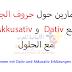 حروف الجر مع Dativ و Akkusativ  توضيح، تمارين وحلول