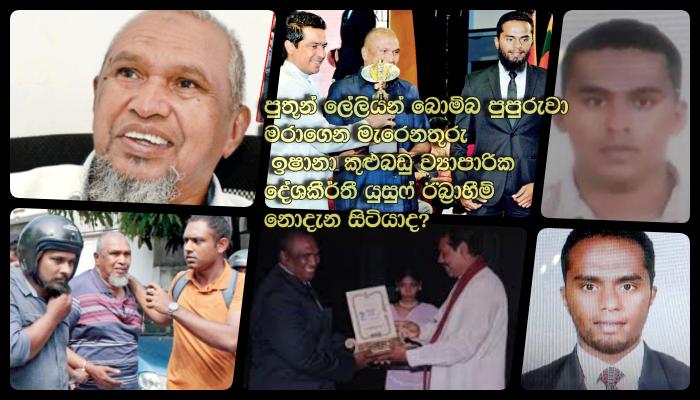 https://www.gossiplankanews.com/2019/05/ishana-ibrahim-story.html