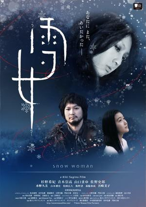 Sinopsis Snow Woman / Yuki-onna / 雪女 (2016) - Film Jepang