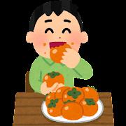 隣の客はよく柿食う客だのイラスト