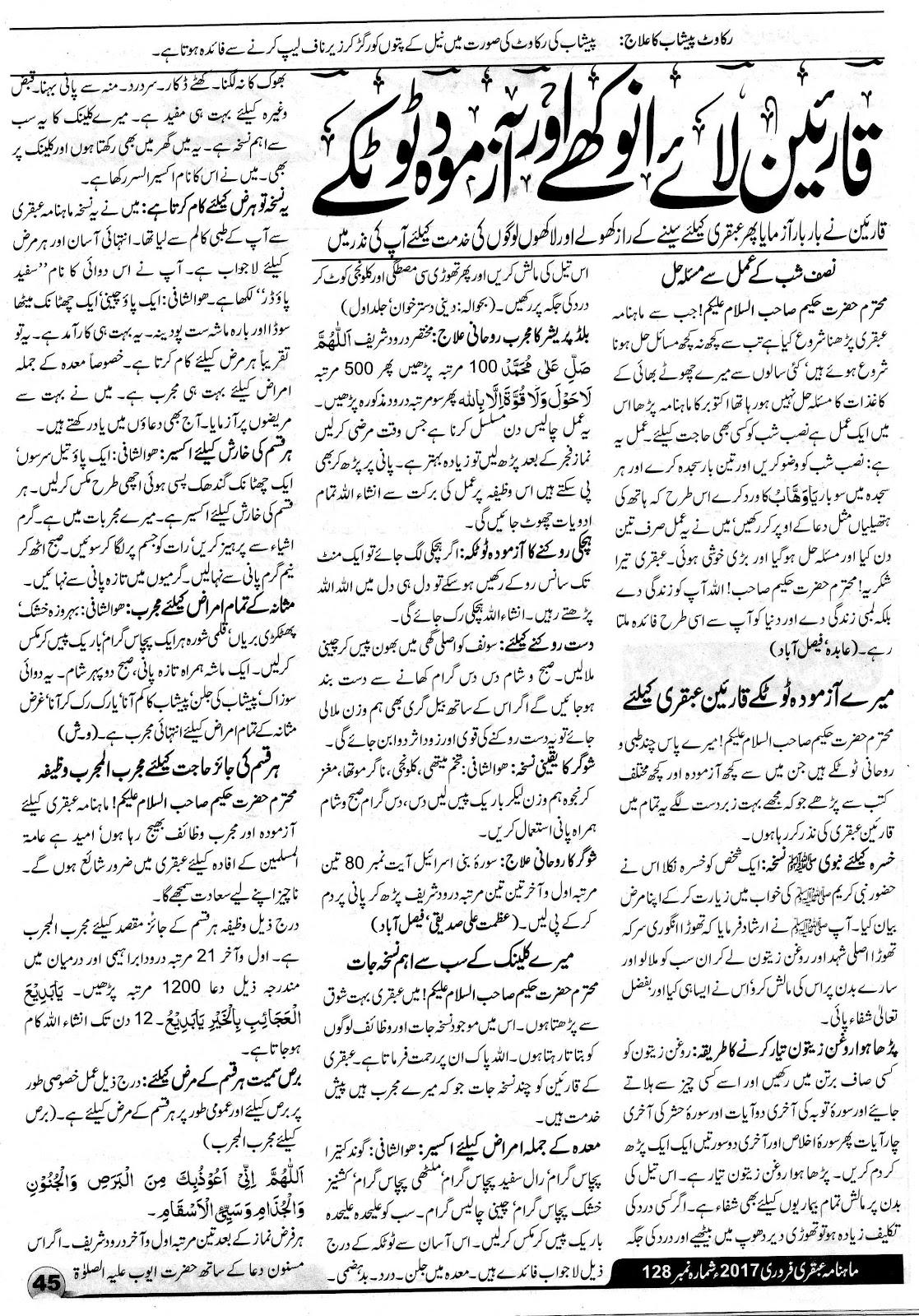 Ubqari Magazine February 2017