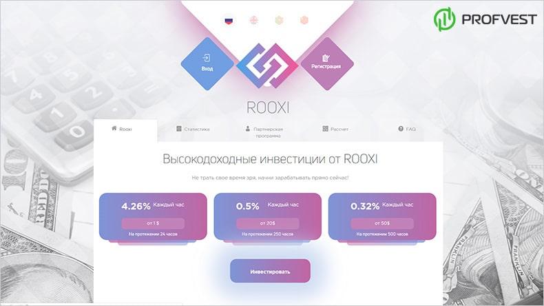 Rooxi обзор и отзывы HYIP-проекта