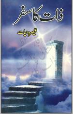 Zaat ka safar by Qaisra Hayat