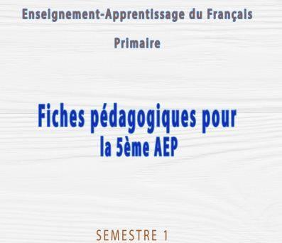 جذاذات الدورة الأولى لغة فرنسية للمستوى الخامس حسب المنهاج الجديد