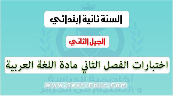 اختبارات الفصل الثاني مادة اللغة العربية للسنة الثانية ابتدائي الجيل الثاني