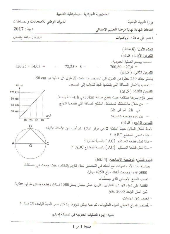 موضوع الرياضيات لشهادة التعليم الابتدائي 2017
