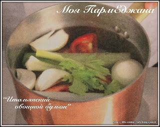 итальянский овощной бульон