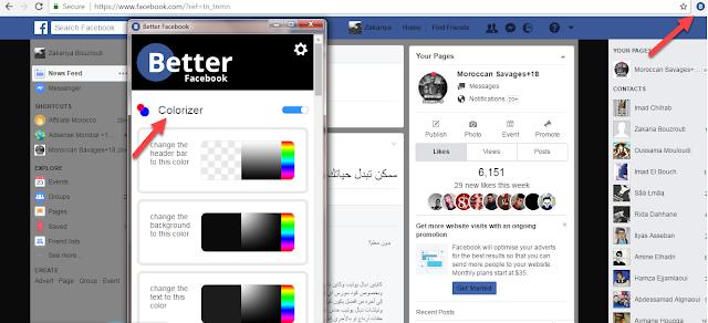 سارع لتغير شكل الفيسبوك الخاص بك مع هذه الإضافة الرهيبة !!