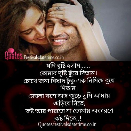 Instagram Bangla Love Shayari Status Download & share