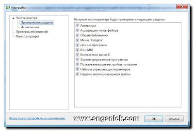 Registry Life 3.31 - Проверяемые разделы