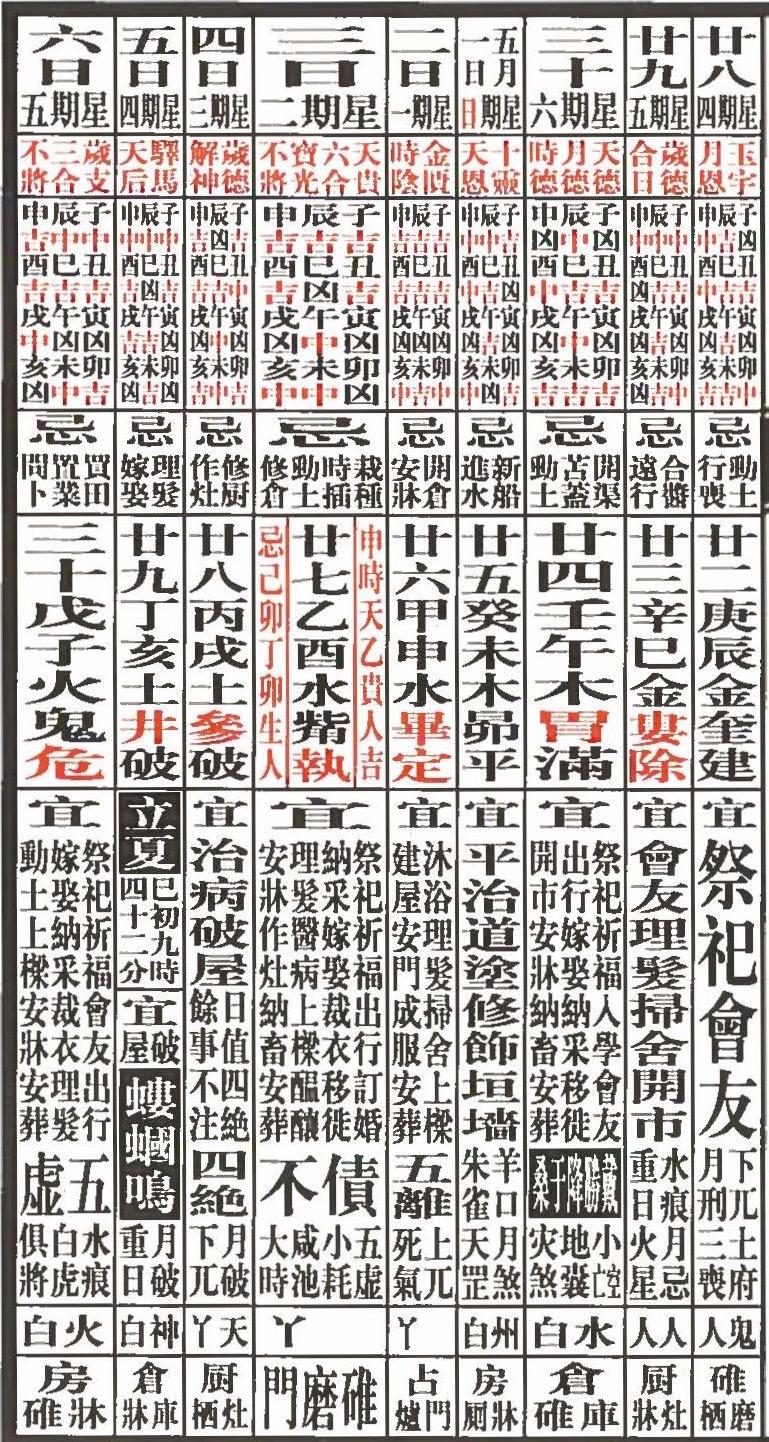chinese lunar calendar 2016 pdf
