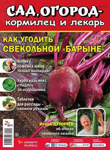 Читать онлайн журнал Сад огород – кормилец и лекарь (№1 январь 2020) или скачать журнал бесплатно