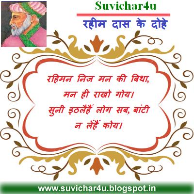 Rahiman Nij Man Ki Vitha , Man Hi Raakho Goye