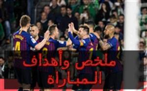 أهداف مباراة ريال بيتيس وبرشلونة في الدوري الاسباني