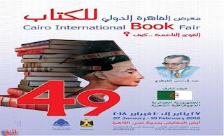 معرض القاهرة الدولى للكتاب ال 49 يبدأ يوم 27 يناير
