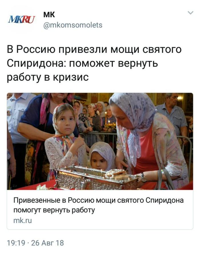 В РФ привезли мощи св. Спиридона, которые помогут вернуть работу в кризис