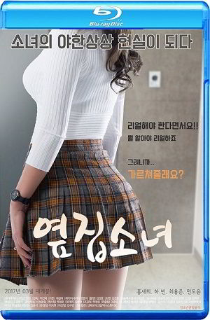 The Girl Next Door 2017 HDRip 720p