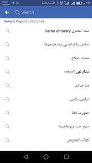 الغاء التحديث الجديد من فيسبوك الذي كشف فضائح العرب Today's Popular Searches