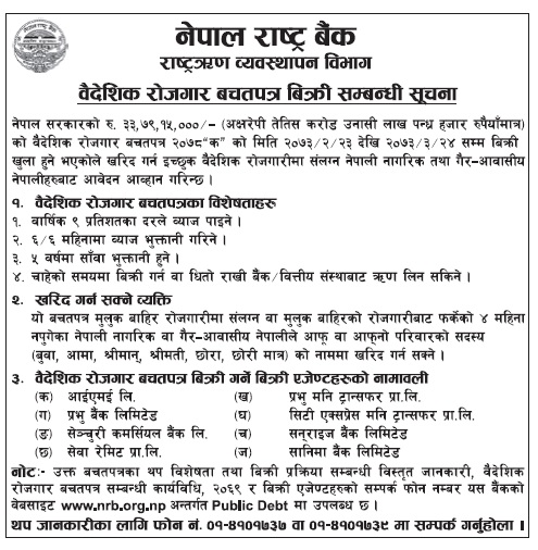 Nepal Rastra Bank Savings Scheme for Nepali Foreign Workers