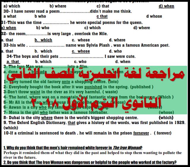 مراجعة لغة انجليزية للصف الثاني الثانوي الترم الأول 2018