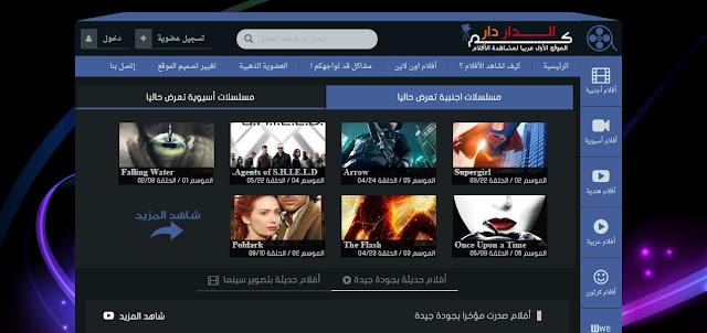 افضل مواقع لمشاهدة الافلام مترجمة اون لاين مجانا