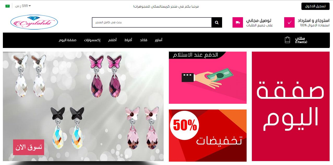 5ebff36fc موقع كريستالسكي لشراء الاكسسورات والمجوهرات عبر الانترنت بالسعودية ...