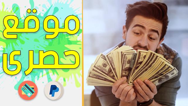 موقع اجنبي حصري يقدم طريقه جديده لربح المال من الانترنت
