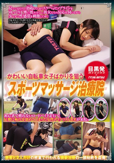 Meguro Departure Cute Bicycle Women Just The Aim Sports Massage Clinic