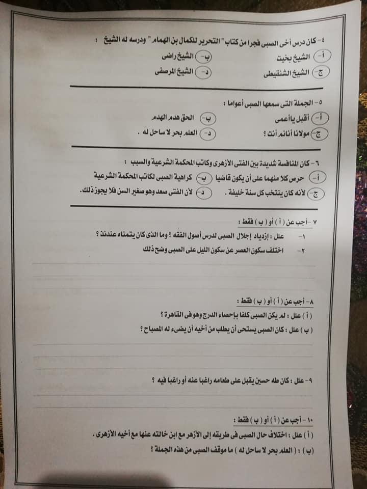 البوكليت الثامن فى اللغة العربية لطلاب الصف الثالث الثانوى ٢٠١٩ 4