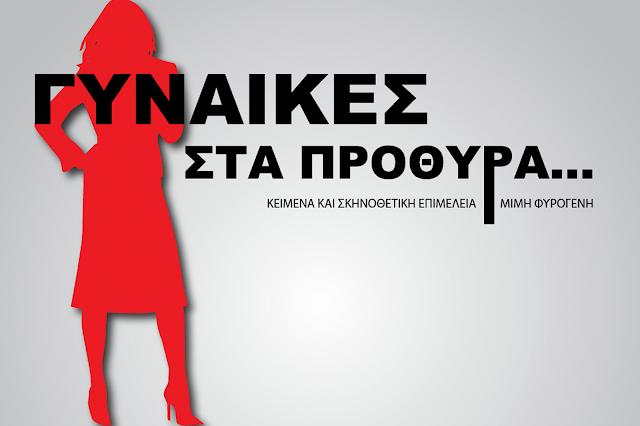"""""""Γυναίκες στα πρόθυρα..."""" από τις Ομάδες Γυναικών Άργους και Ναυπλίου"""