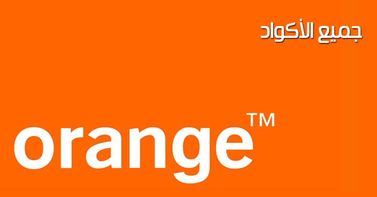 أكواد و اختصارات اورنج  Orange