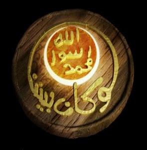 Al-Habeeb - Law Kana Bainana - Kord Gitar Kapok