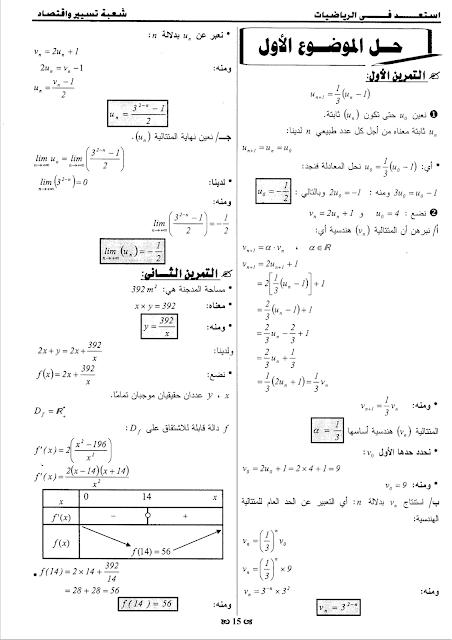 حلول مواضيع مقترحة الرياضيات للثالثة a-11-min.png