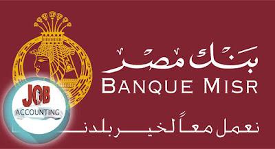 اعلان بنك مصر عن فتح باب التقديم فى وظائف البنك للمؤهلات العليا 2018