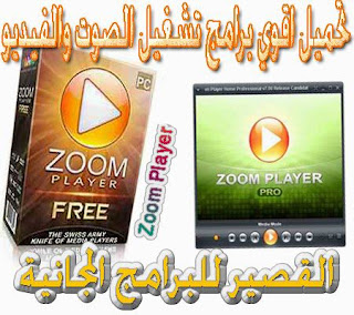 Zoom Player 2017
