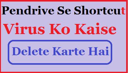 Pendrive-Se-Shortcut-Virus-Ko-Remove-Delete-Kaise-Kare