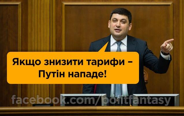 Украина ежегодно уменьшает зависимость от антрацитовой группы угля, - Гройсман - Цензор.НЕТ 1504